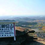 播磨富士 高御座山 播磨アルプス縦走