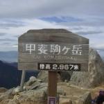 初冬の南アルプス  甲斐駒ヶ岳と仙丈ヶ岳