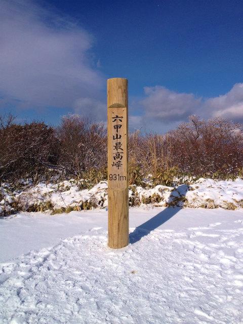 登り初めは地元の六甲山で